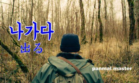 korean-words-go-out