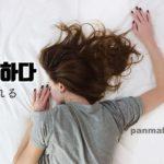 korean-words-tired