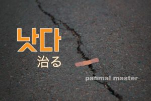 korean-words-heal