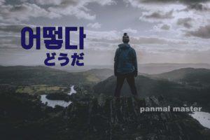 korean-words-how