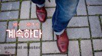 韓国語で「続く・続ける」の【계속하다(ケソカダ)】の例文・活用や発音は?