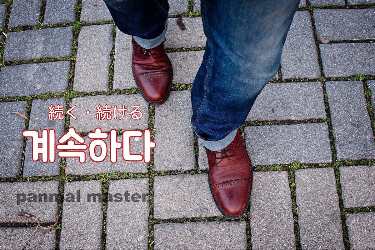 korean-words-continue