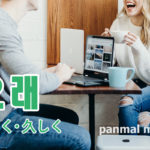 korean-words-livelong