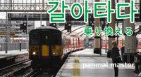 韓国語で「乗り換える」の【갈아타다(カラタダ)】の例文・活用や発音は?