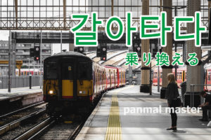 korean-words-transfer