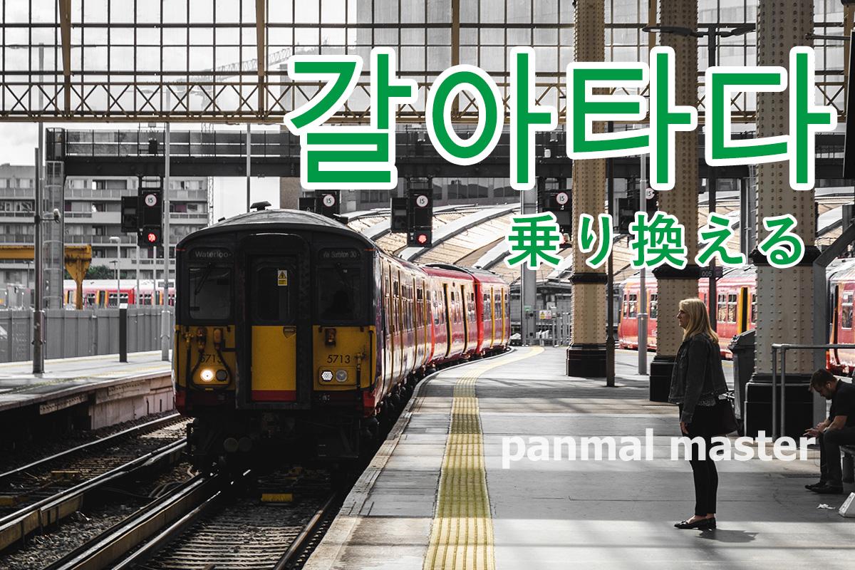 korean-words-transfer