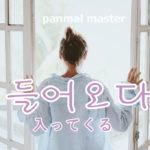 korean-words-come-in