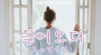 韓国語で「入ってくる」の【들어오다(トゥロオダ)】の例文・活用や発音は?