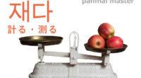 韓国語で「計る・測る」の【재다(チェダ)】の例文・活用や発音は?