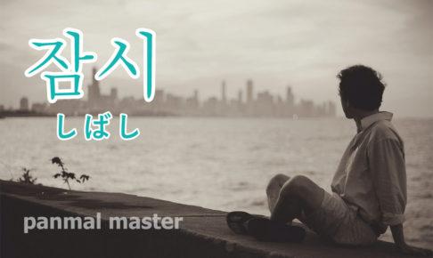 korean-words-for-awhile