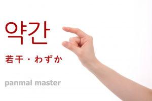 korean-words-slightly