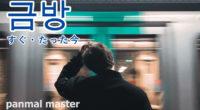 韓国語で「すぐ・たった今」の【금방(クンバン)】の例文・活用や発音は?