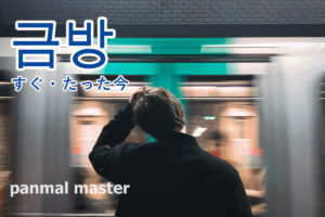 korean-words-soon
