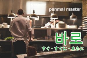 korean-words-immediately
