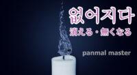 韓国語で「消える・無くなる」の【없어지다(オㇷ゚ソジダ)】の例文・活用や発音は?