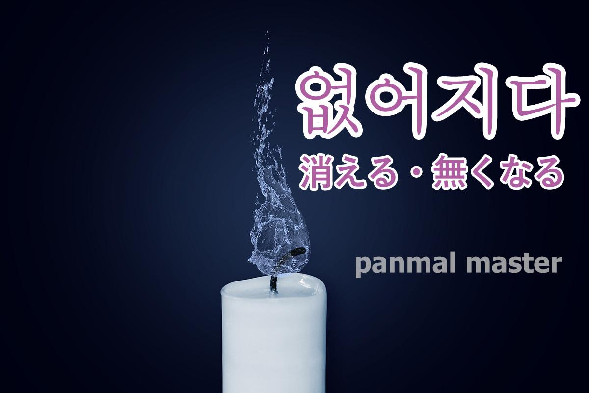 korean-words-run-out
