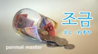 韓国語で「少し・わずか」の【조금(チョグㇺ)】の例文・活用や発音は?