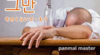 韓国語で「そのくらいで・もう」の【그만(クマン)】の例文・活用や発音は?