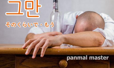 korean-words-stop
