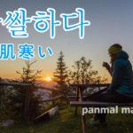 korean-words-cold