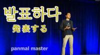 韓国語で「発表する」の【발표하다(パㇽピョハダ)】の例文・活用や発音は?