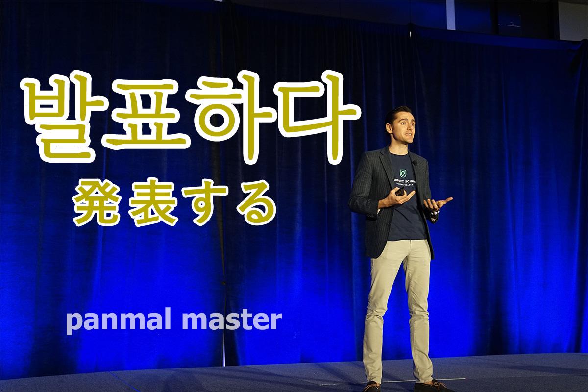korean-words-announce