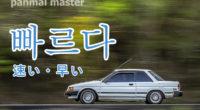 韓国語で「速い・早い」の【빠르다(ッパルダ)】の例文・活用や発音は?