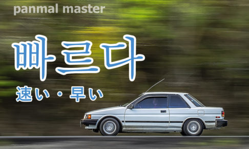 korean-words-fast