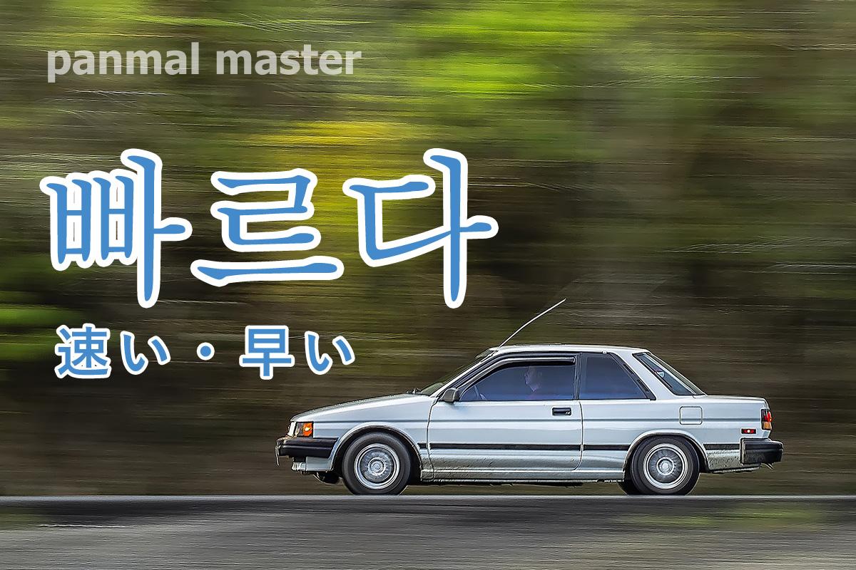 korean-words-fast
