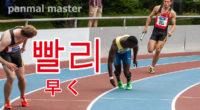 韓国語で「早く」の【빨리(パㇽリ)】の例文・活用や発音は?