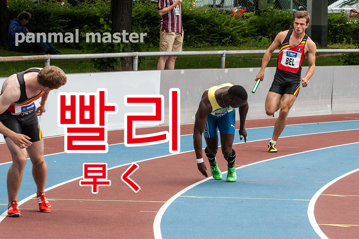 korean-words-quickly
