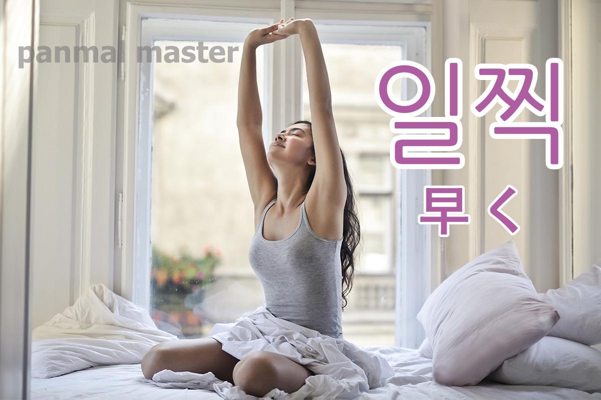 korean-words-early