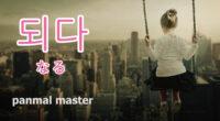 韓国語で「なる」の【되다(テダ)】の例文・活用や発音は?