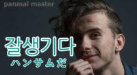 韓国語で「ハンサムだ」の【잘생기다(チャㇽセンギダ)】の例文・活用や発音は?