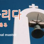 korean-words-ring