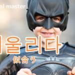 korean-words-befit