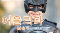 韓国語で「似合う」の【어울리다(オウㇽリダ)】の例文・活用や発音は?