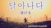 韓国語で「逃げる」の【달아나다(タラナダ)】の例文・活用や発音は?