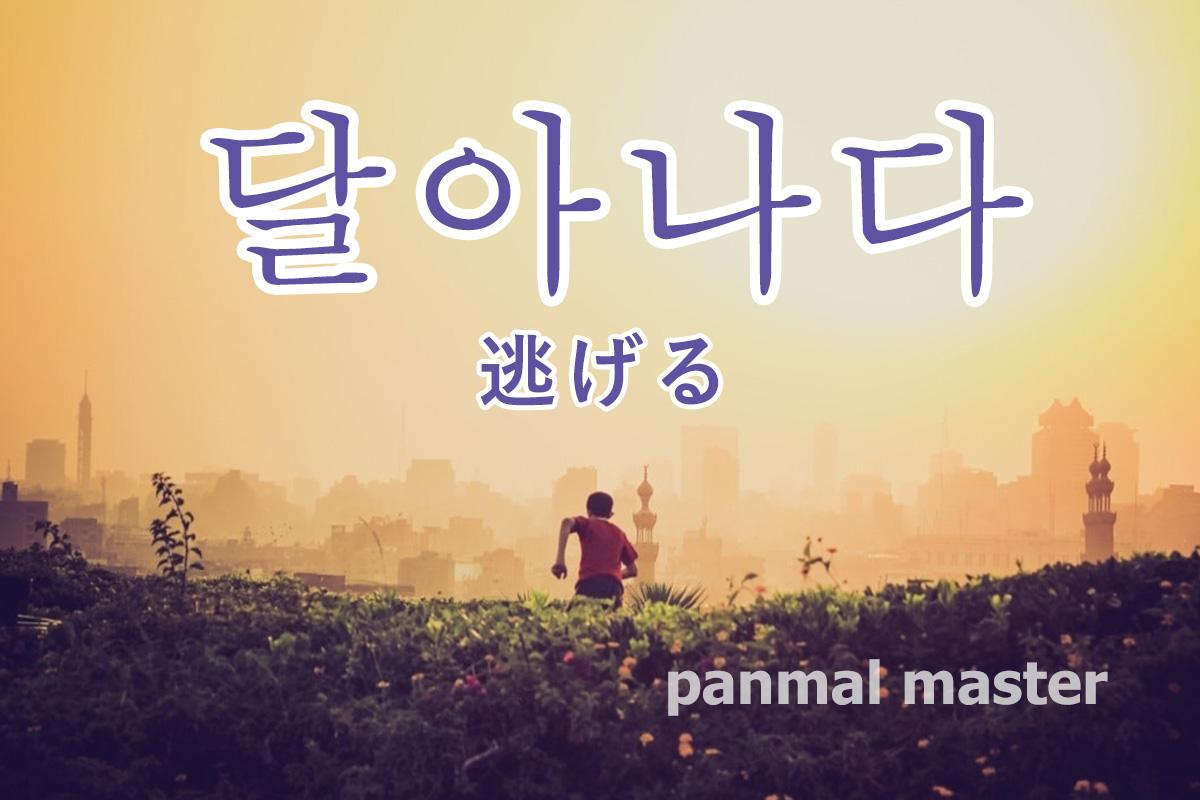 korean-words-run-away