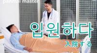 韓国語で「入院する」の【입원하다(イブォナダ)】の例文・活用や発音は?