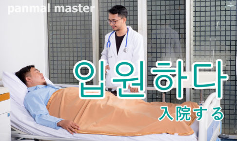 korean-words-hospitalize