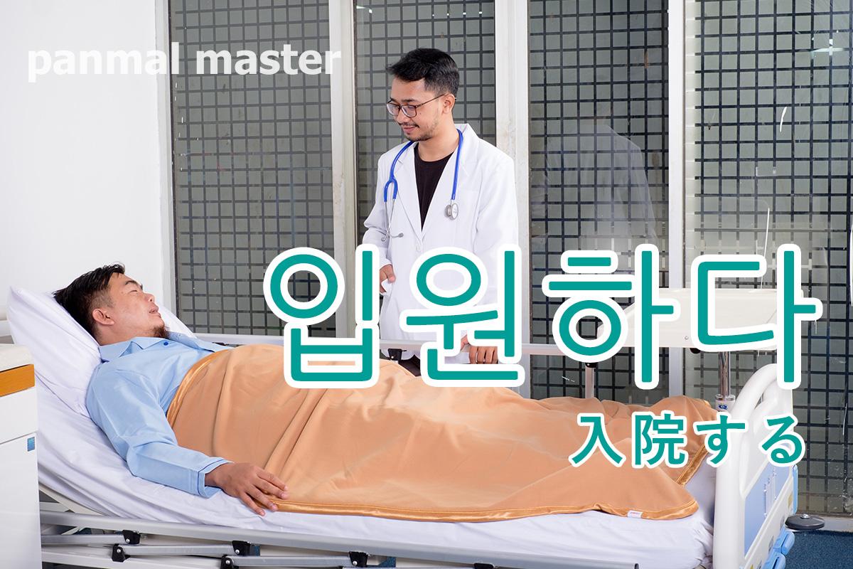 korean-words-hospitalize