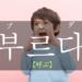 韓国語で「呼ぶ」の【부르다(プルダ)】をタメ語で覚えよう!